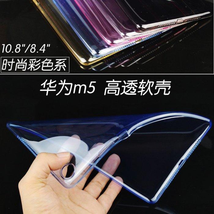 pro保護殼正韓國版華為M5平板電腦保護套 8.4英寸透明軟殼外套 10.8英寸pro硅膠后殼12-23
