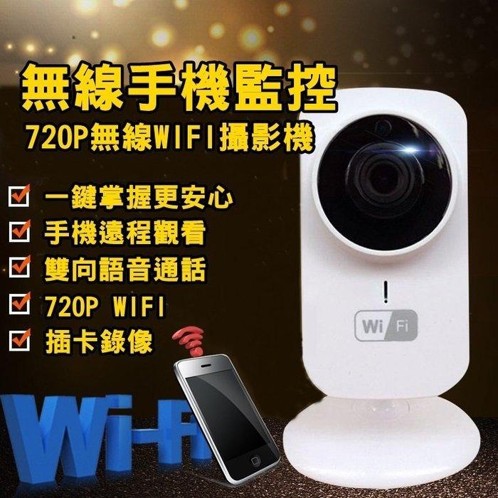 阿里之眼 監視器,智慧語音雙向對講 手機遠程 720P 可插卡TF64G, 老人 看店 看家