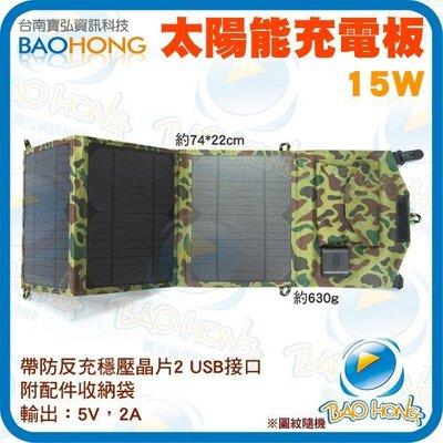 台南詮弘】摺疊薄膜太陽能發電手機充電器 平板電腦充電板 USB便攜電池板 折疊太陽能板15W 5V 2A 戶外緊急供電