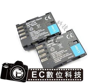 【EC數位】Panasonic 專用 DMW-BLF19 防爆電池  GH3 GH4 GH5 BLF19E