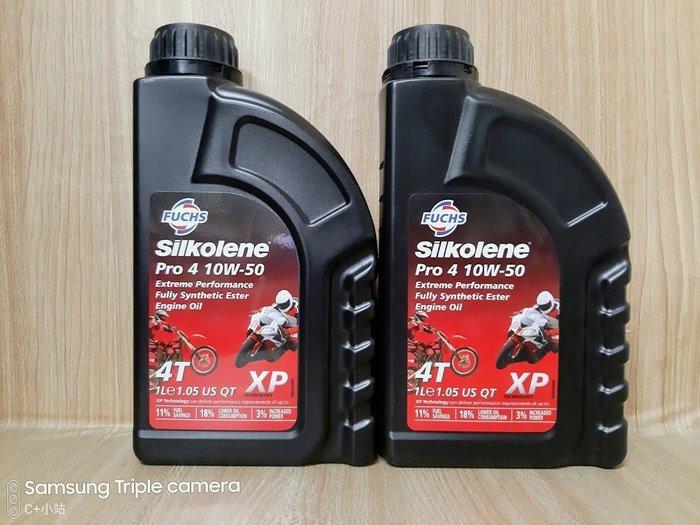 (C+西加小站)賽克龍 FUCHS SILKOLENE PRO 4T 10W-50 10W50機車全合成酯類機油 1箱