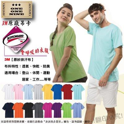 【衣衣玖】【MIT台灣製 M085】吸濕排汗圓領T恤 / 3M認證原紗 / 抗UV / 素面 / 全新上市