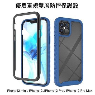 --庫米--iPhone12 mini / iPhone12 Pro Max 優盾軍規防摔保護殼 雙層結構 保護套
