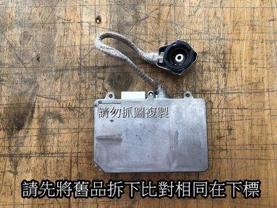 豐田 D2R D2S HID大燈 安定器 ALTIS CAMRY VIOS WISH YARIS RAV4 原廠二手品