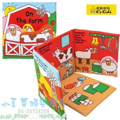 K's Kids 有趣的立體農場_布書系列 §小豆芽§ K's Kids 奇智奇思 有趣的立體農場