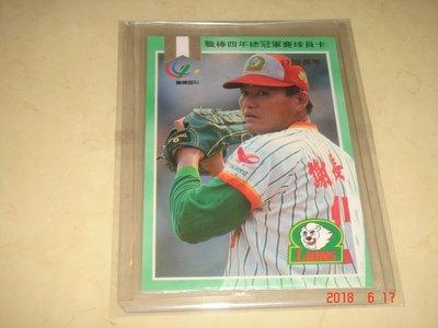 中華職棒 統一獅隊  謝長亨 職棒四年 總冠軍賽 球員卡