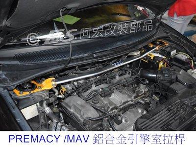 阿宏改裝部品 E.SPRING MAV PREMACY  鋁合金 引擎室拉桿 拉桿