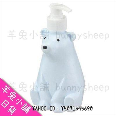 【日本可愛北極熊造型分裝罐 小】Z8533 羊兔小舖 日貨 日本代購 禮物 洗手乳瓶子