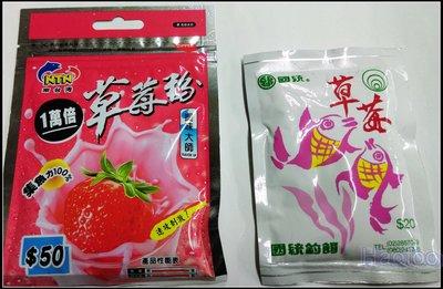 NTN 國統  草莓粉2包一組   沾粉餌粉(滿一百才出貨) [Haofoo]
