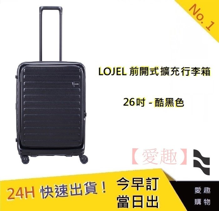 LOJEL CUBO 26吋上掀式擴充行李箱-酷黑色【愛趣】C-F1627  羅傑 登機箱 旅行箱 行李箱