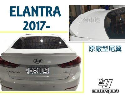 小傑車燈精品*全新 現代 ELANTRA 2017 2018 2019 年 原廠型 尾翼 擾流板 材質ABS