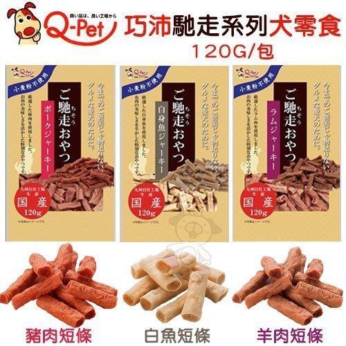 日本Q-PET 巧沛犬用零食 馳走系列 羊肉/豬肉/白魚短條 120G 三種口味