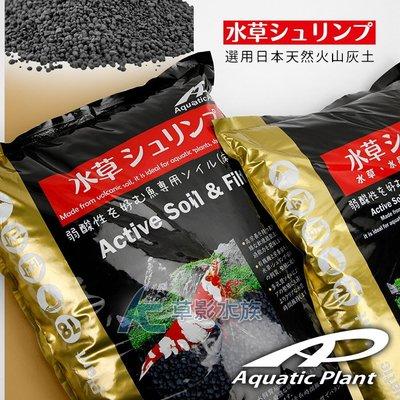 【AC草影】免運!!日本 Aquatic Plant 水草大師培養土(8L/粗顆粒)【一包】