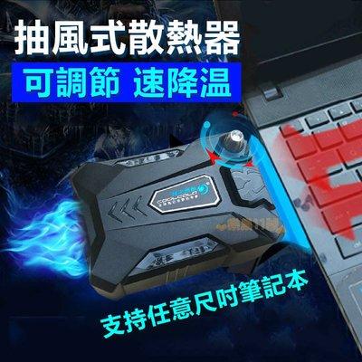【四件套 降溫神器 抽風式散熱器】 USB風扇 筆電散熱座 電腦 支持任意大小 LED燈 散熱器 散熱墊【E1087】