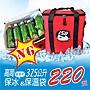 NG 保冷袋 37.5L高筒超大保冰包 保溫包 保鮮...