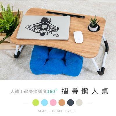 [現貨] 歐德萊 折疊懶人桌【TA-14】折疊桌 和室桌 小桌子 書桌 筆電桌 懶人桌 電腦桌 床上摺疊桌 床上桌 桌子