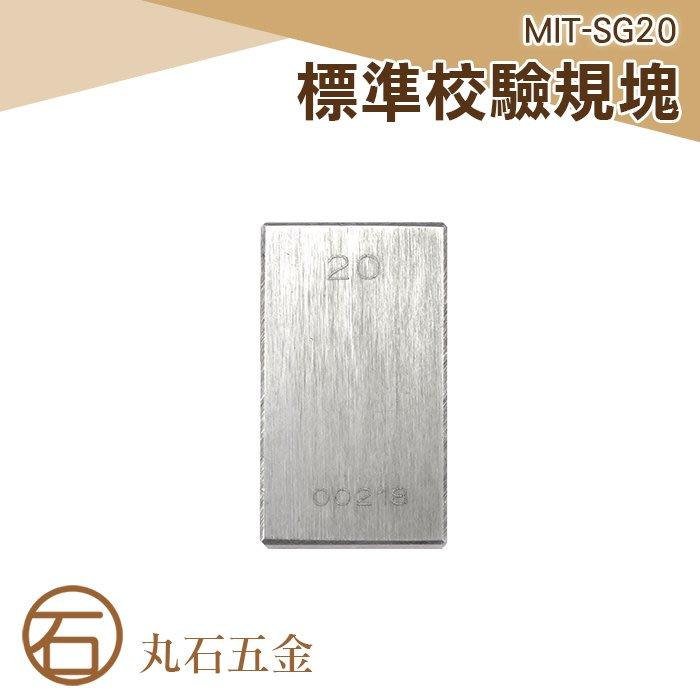 20mm 量塊 塊規 檢驗量塊 千分尺塊規 等高塊 墊塊 斜度規 校對規 MIT-SG20