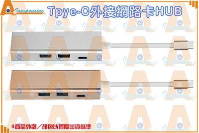 ☆大A貨☆USB 3.1 TYPE-C 鋁合金金屬外接網路卡+USB3.0