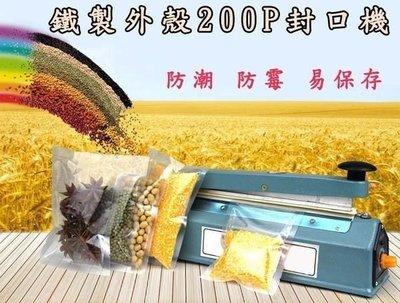 220v專用 (食品保鮮) 出國食品展覽 200P封口機手壓式封口 可密封20cm 送封口布和加熱線 商店、工廠