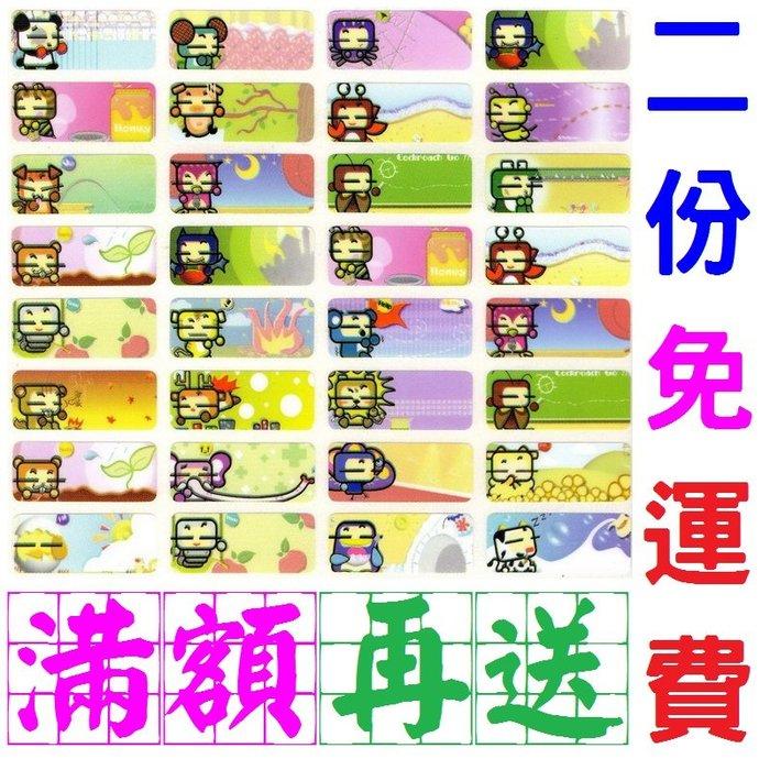 【K00】2209【動物童話】一份300張台灣授權卡通防水姓名貼附精美包裝袋,幼稚園/上班族最愛卡通姓名貼紙333