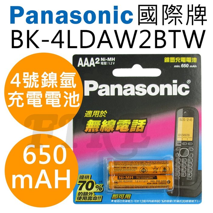 【公司貨 全新盒裝】國際牌 Panasonic 無線電話專用  AAA 鎳氫充電電池4號 BK-4LDAW2BTW