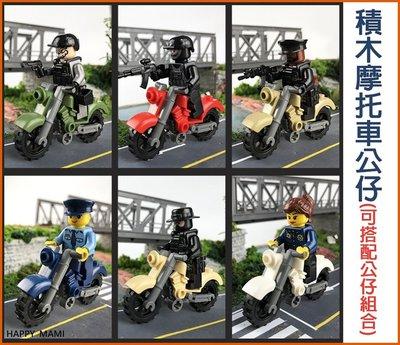 積木摩托車重機/交通積木配件/六色可選/摩托車可與公仔組合/摩托車系列/可與樂高組合在一起/模型益智/積木配件組