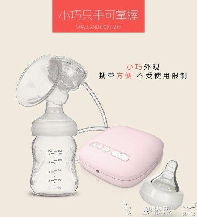 米蘇塔吸乳器電動便攜式擠奶器全自動產后吸乳器拔奶器吸力大