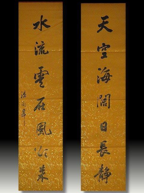 【 金王記拍寶網 】S138  甘肅省省長 翰林 中國近代書法家 潘齡皋 款 手繪書法對聯 罕見稀少~