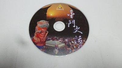 紫色小館-63---------金門史話