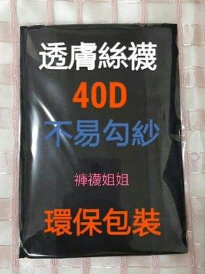 【褲襪姐姐】《環保裸包裝》40D彈性不易勾紗透膚絲襪《各大廠原單同單同廠》(小資女 銀行員 老師 OL 護士 香川)