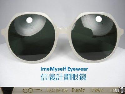 信義計劃 LASH Panic ImeMyself Eyewear 太陽眼鏡 Hand Finish手工眼鏡 圓框 膠框