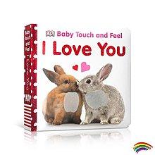 DK兒童觸摸書 DK Baby Touch and Feel I Love You 早教紙板書英文原版撕不爛繪本 寶寶感官觸覺圖畫書 0-5歲幼兒啟蒙認知親子讀