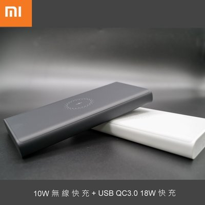 小米 10000mAh 10W無線充電寶青春版 同時支援 QC3.0 快充充電寶 尿袋 Power Bank