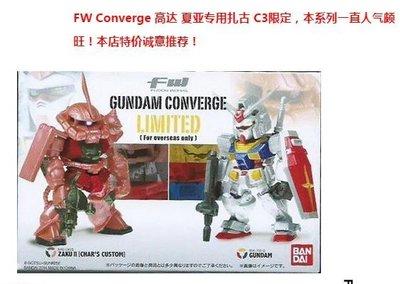 【斷貨 亞洲限定 】盒蛋 盒玩 食玩 FW Converge C3限定 LIMITED RX-78-2+薩克