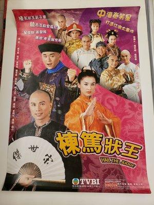 TVB 無綫電視劇原裝海報 棟篤狀王 黃子華