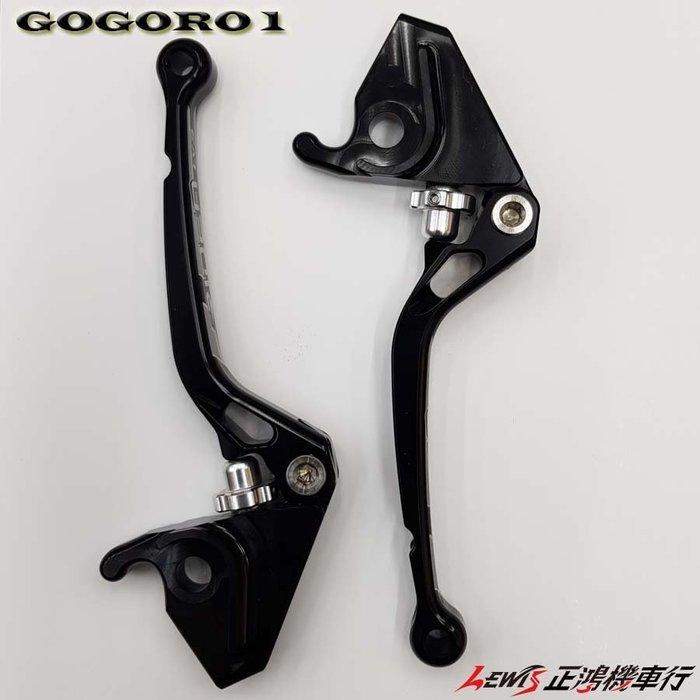 正鴻機車行 Ridea 20段可調拉桿標準版剎車拉桿 GOGORO 1  具手剎車功能 GGR1 G1