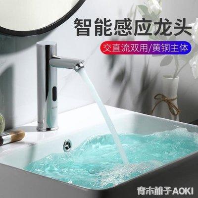 【Special】九牧王全自動智慧感應水龍頭單冷水感應式龍頭家用冷熱感應洗手器