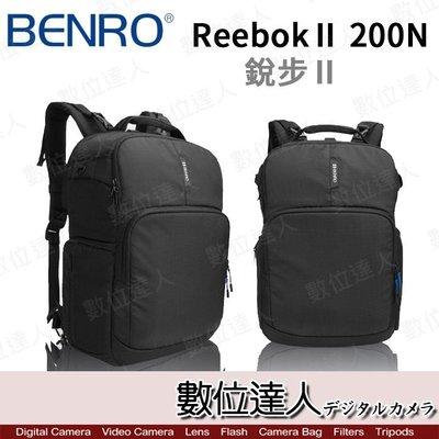【數位達人】BENRO 百諾 Reebok II 200N 銳步雙肩包 黑色 專業相機背包 攝影包 後背包