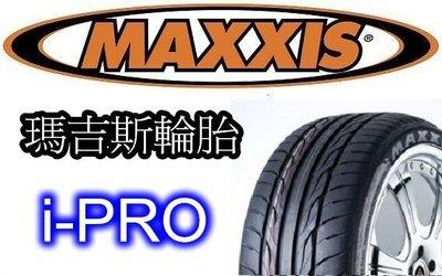 非常便宜輪胎館 MAXXIS I-PRO 瑪吉斯 205 45 16 完工價2950 全系列歡迎洽詢