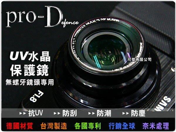 可傑 Litar PRO-D 鏡頭貼 UV 34mm 水晶保護鏡  (G7 P7000 CX1 WB550)