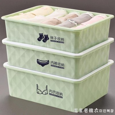 放內衣內褲襪子的整理箱貼身衣物收納盒抽屜式三件套有蓋分格家用