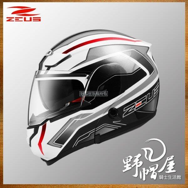 三重《野帽屋》ZEUS瑞獅 ZS-3300 可樂帽 內藏墨片 內襯全可拆 輕量化 媲美全罩式重量。白-GG19 銀