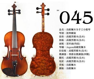 【嘟嘟牛奶糖】Birdseye 高檔鳥眼楓木手工小提琴.45號琴.世界唯一精緻嚴選