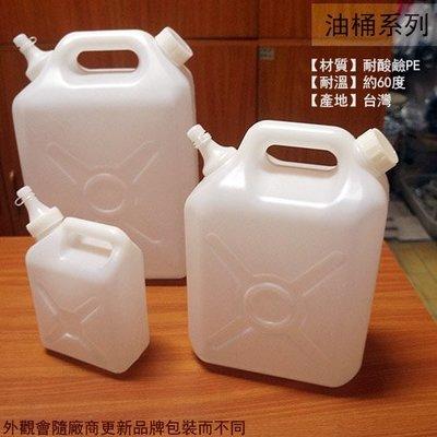 :::建弟工坊:::雙象牌 油桶 20L 20公升 雙頭 台灣製 耐酸鹼 儲水 塑膠桶 水桶 手提 蓄水 汽油