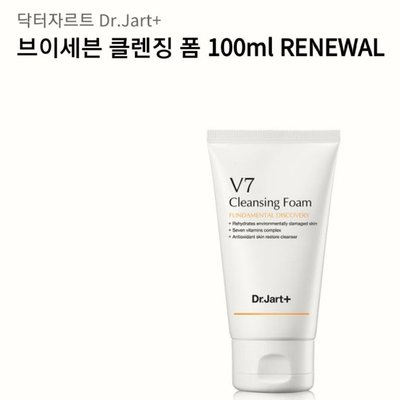 Dr.Jart+ V7美白洗面乳100ml 提亮膚色 補充維他命美白步骤第一步骤