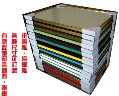 日本進口拼圖專賣店_拼圖框 鋁框 950片 34x102cm 34x100cm 特價 特殊尺寸可訂製