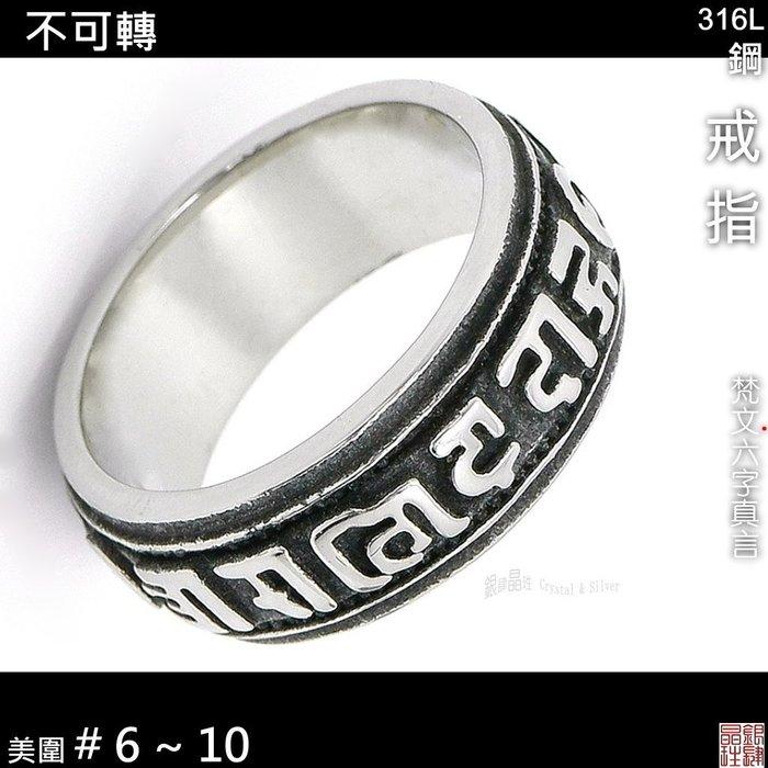 ✡白鋼✡戒指✡六字大明咒✡不可轉✡8.5mm寬✡美圍#6 ~ 10號✡ ✈ ◇銀肆晶珄◇ STrn61-85