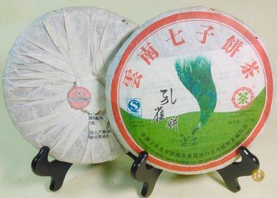 【傳家寶典】07年雲南七子餅茶 中茶公司 孔雀餅 普洱茶 生茶
