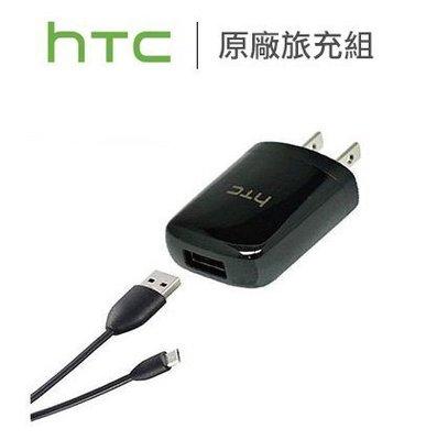 HTC 原廠旅充組 USB 充電器+傳輸線 M9+ E9+  note4 5 sony z3+ Z5 P 1A 輸出02