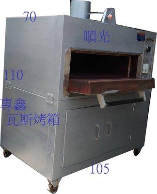 烤爐  瓦斯烤爐  烤燒餅  /地瓜 ...  烘培  二手貨  順光